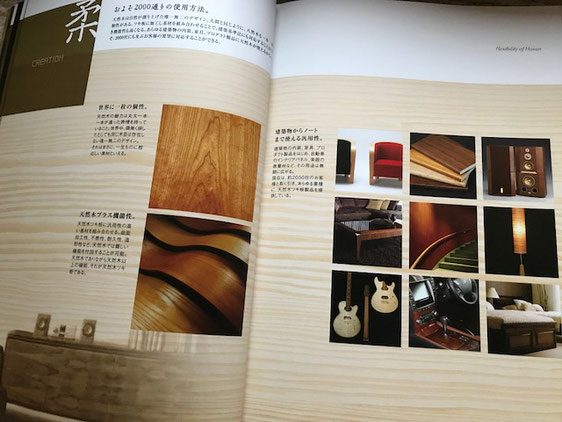 テキストは北三さんの総合カタログ!