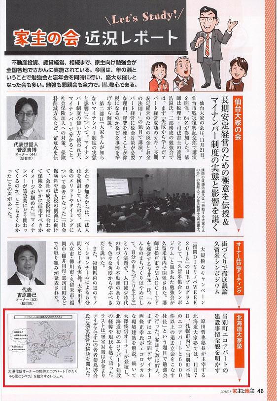 北海道大家塾開催「当別町エコアパートの建設事情全貌を明かす」の記事
