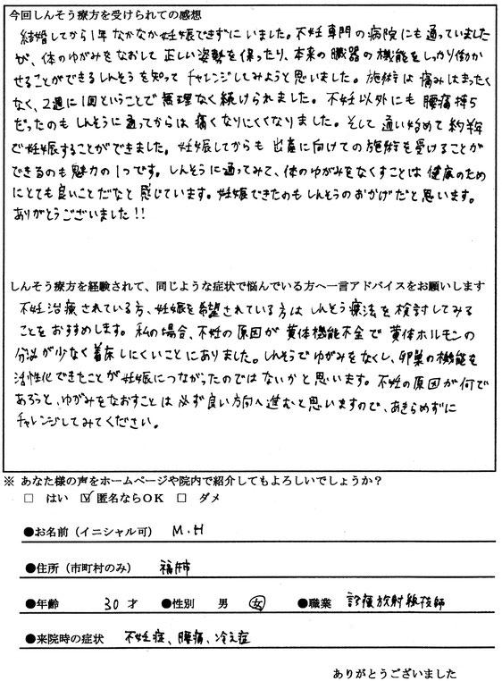 しんそう福井武生で骨盤のゆがみを改善することで、黄体機能不全でも妊娠します。不妊症の方、あきらめないでください。