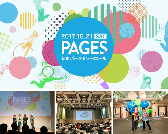 Pages2017