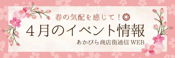 あかびら商店街通信WEB 4月のイベント情報