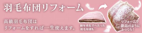 田辺クリーニング羽毛布団リフォーム