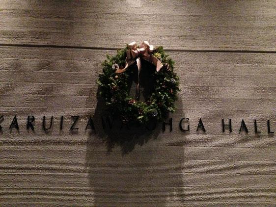 軽井沢大賀ホールのクリスマスリース。