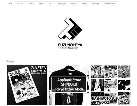 「ハシモトスズ」様サイト クリックでサイトに移動します