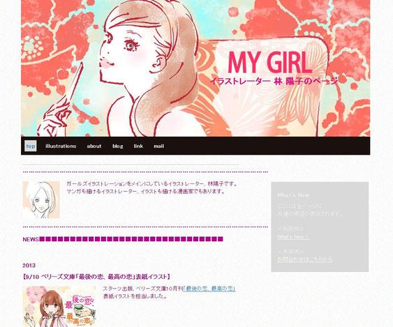 「林陽子」様サイト クリックでサイトに移動します