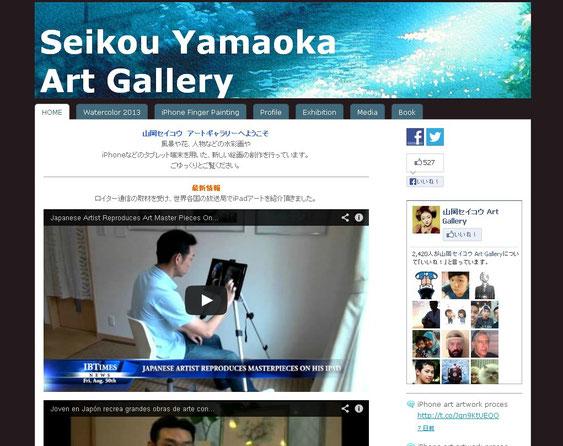 「山岡セイコウ」様サイト クリックでサイトに移動します