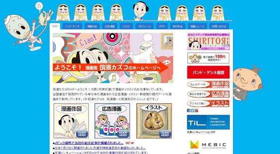 大阪で漫画やイラスト制作を行うユニット「筑濱カズコ」様サイト