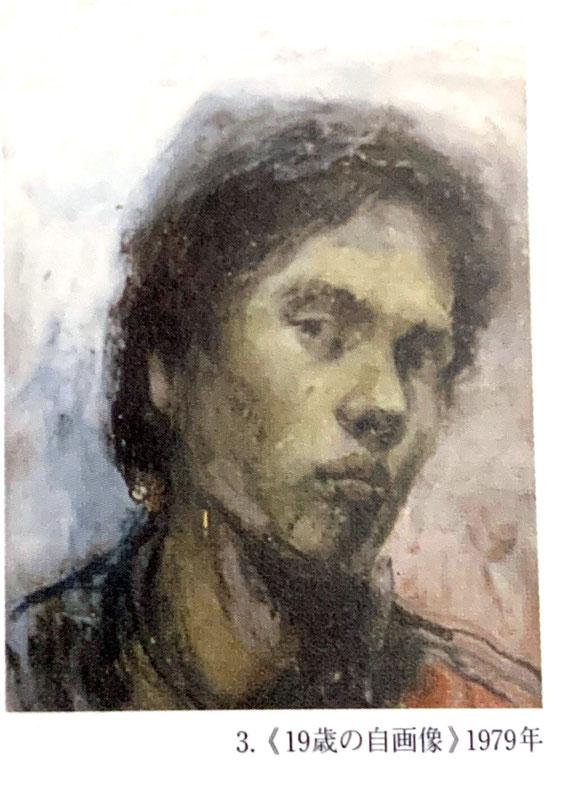 奈良美智《19歳の自画像》,1979年