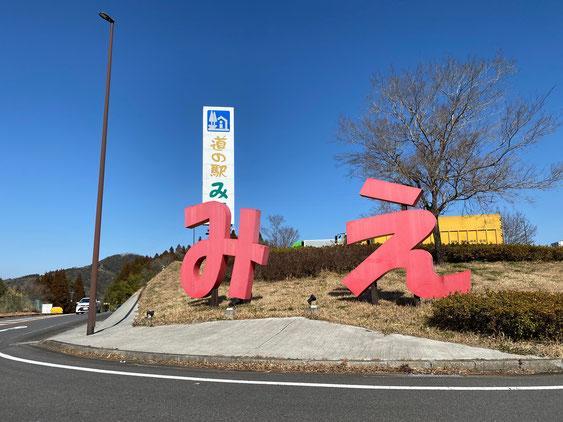 大分ローカルタレントが大分県の観光名所を紹介(道の駅みえ編)