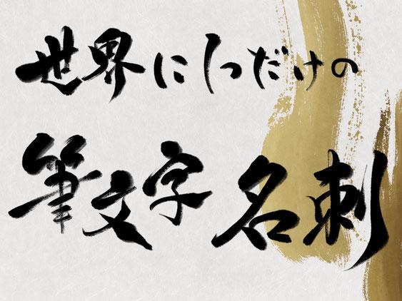世界に一つだけの筆文字名刺 オーダーメイド名刺