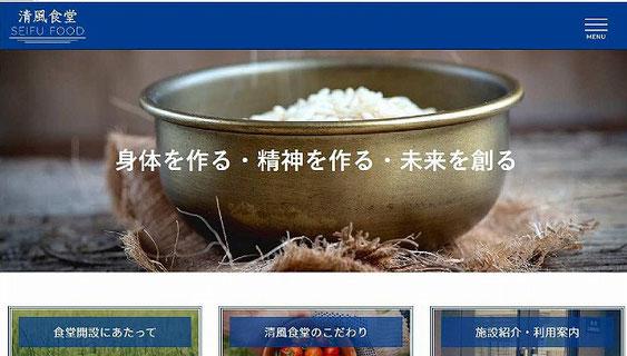 清風学園の食堂ウェブサイトへGO!