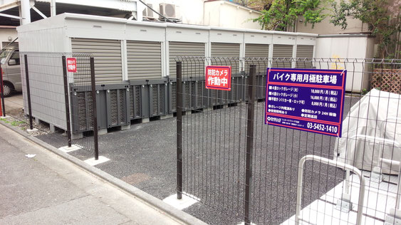 バイク駐車場 東京 シェローバイクパーク下北沢