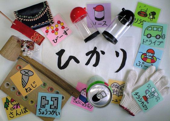 大阪ひかり作業所の仲間(利用者)の活動に関わるものを集めました。