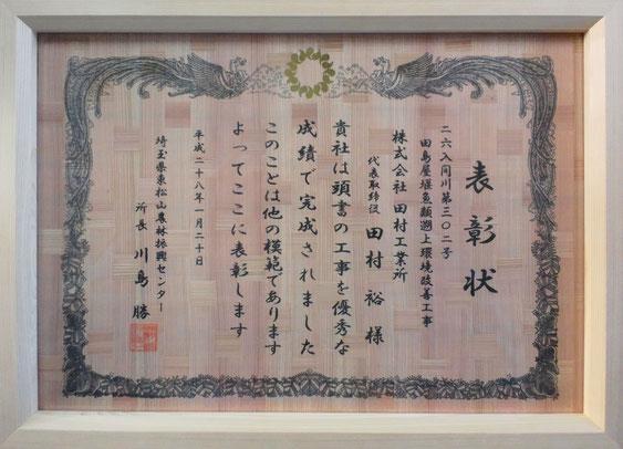 「優秀建設工事施工者・田村工業所 田村裕様」の表彰状です。