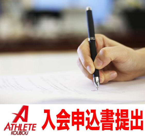 総合型地域スポーツクラブ アスリート工房 入会申込書