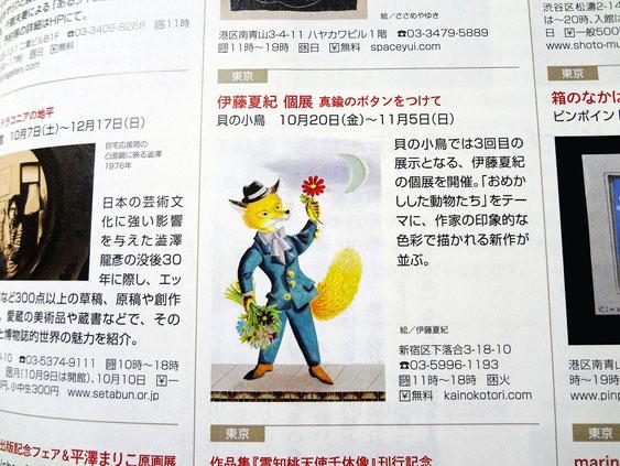 月刊MOE11月号 展覧会情報