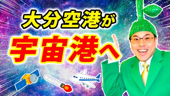 大分空港が宇宙港へ!大分ローカルタレントが動画で解説