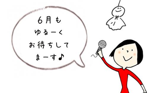 カラオケレッスン梅田