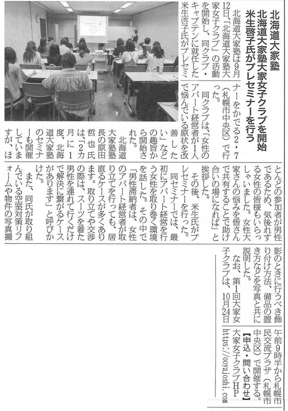 住宅産業新聞 第1021号