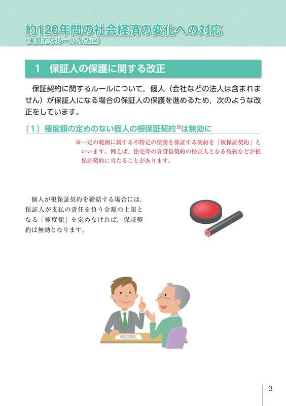 民法(債権法)改正 3頁