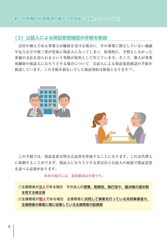 民法(債権法)改正 4頁