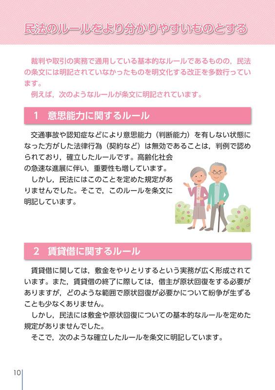 民法(債権法)改正 10頁