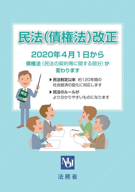 民法(債権法)改正 表紙