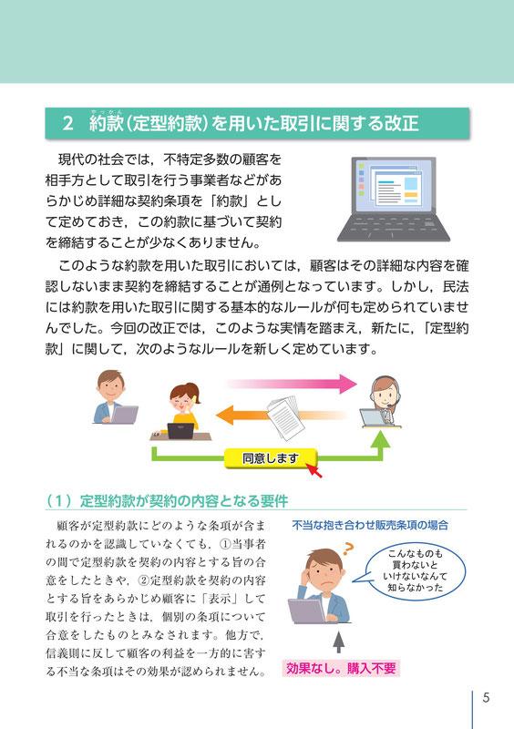 民法(債権法)改正 5頁