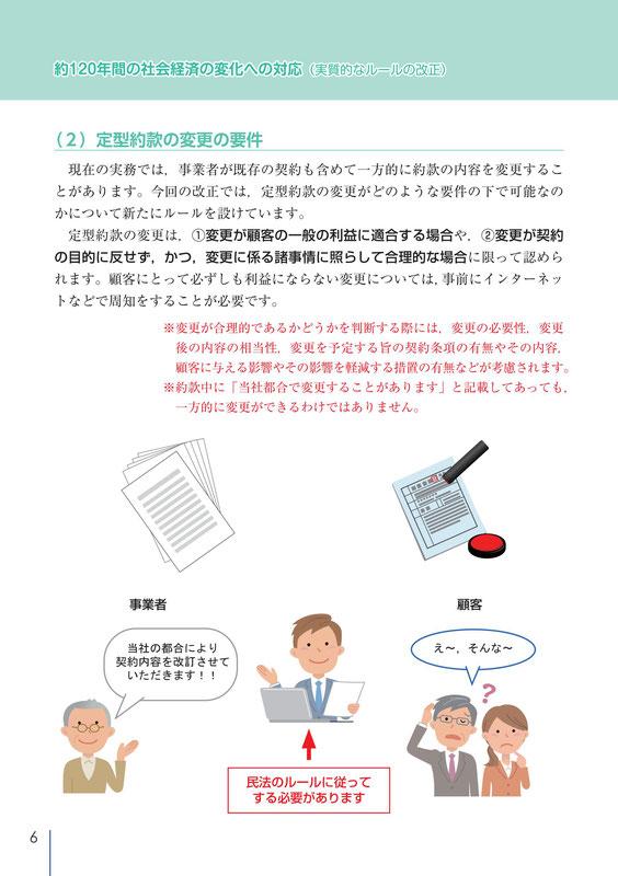民法(債権法)改正 6頁