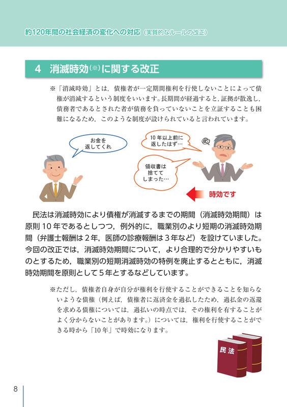 民法(債権法)改正 8頁