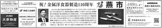 出典 : 2021年5月19日(水)朝日新聞 新潟県版