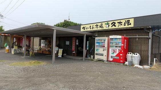 お店久太郎の写真