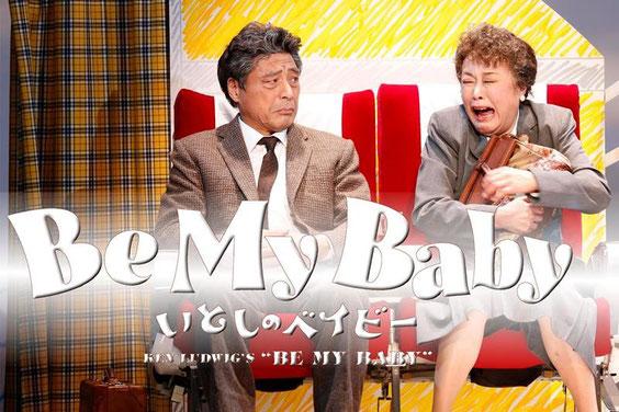 加藤健一事務所公演 Be My Baby いとしのベイビー 加藤健一 阿知波悟美