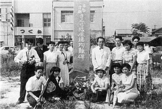 1955年8月除幕式のあと花束を捧げ冥福を祈った劇団俳優座の永田靖さんと劇団広島民衆劇場の劇団員。
