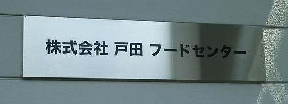 ステンレス看板の上にカッティングシールを貼った表札
