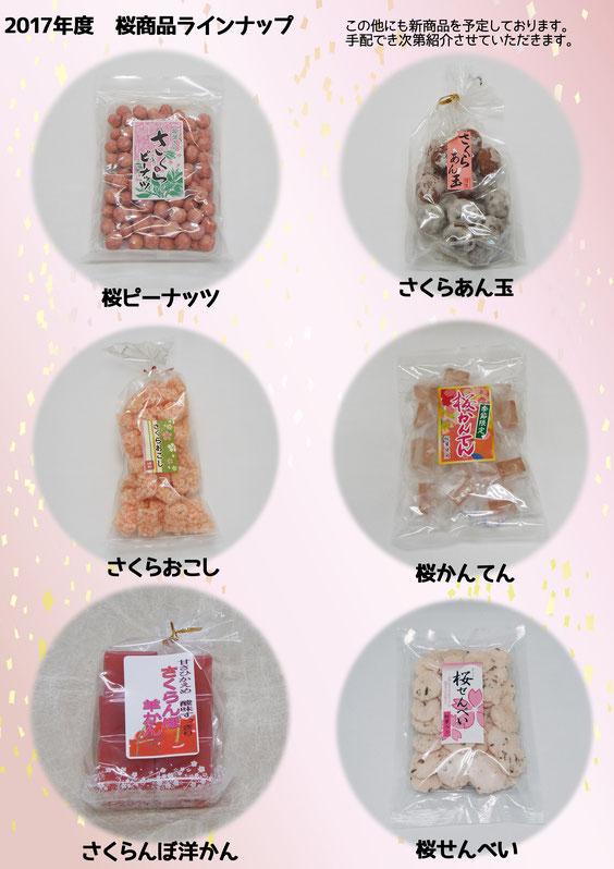 浅野商店 桜 梅 春 新商品 さくら 名古屋 お菓子