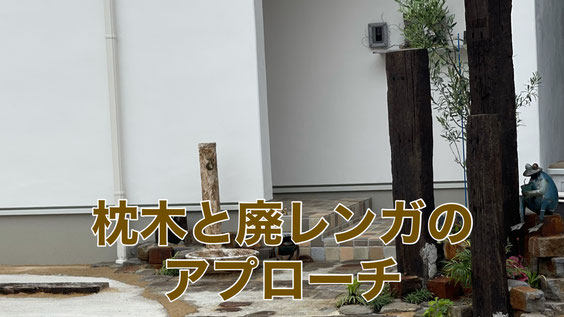 外構デザイン デザイン 広島 廿日市 大竹市 呉市 エクステリアデザイン ガーデンデザイン 外構広島 広島外構