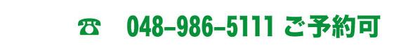 予約電話0489865111
