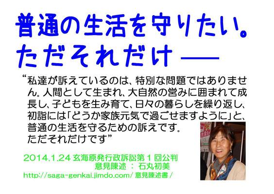 1月24日初公判での石丸団長の陳述