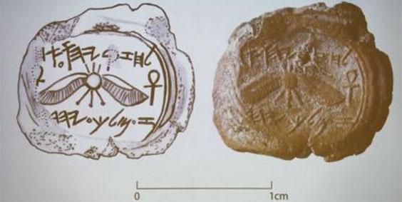 Sceau du roi Ézéchias, roi de Juda fidèle à Dieu qui régnait à Jérusalem quelque sept cents ans avant Jésus-Christ ! Découvert à Jérusalem en 2009.