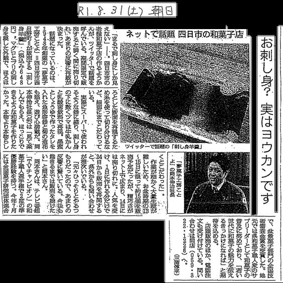 2019(R1)8.31(土) 朝日新聞掲載