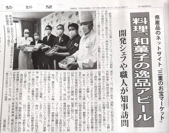 2020(R2)5月 伊勢新聞掲載