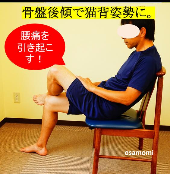 腰痛を引き起こす座り方。昭島市のオサモミ整体院。