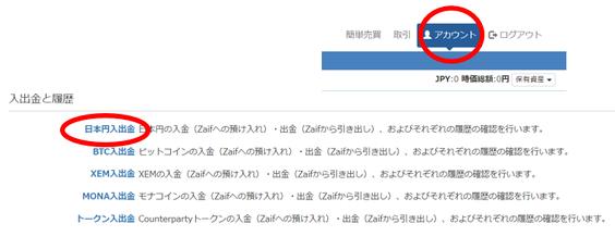 Zaifの日本円入金が麺