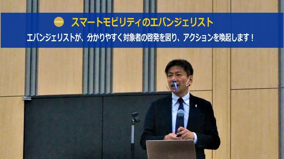 自動車産業のDX、CASE/MaaSなどスマートモビリティに関するセミナー・講演会講師で人気の桂木夏彦