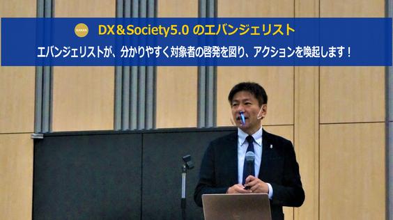 DX & Society5.0のエバンジェリスト桂木夏彦の登壇依頼ならカナン株式会社