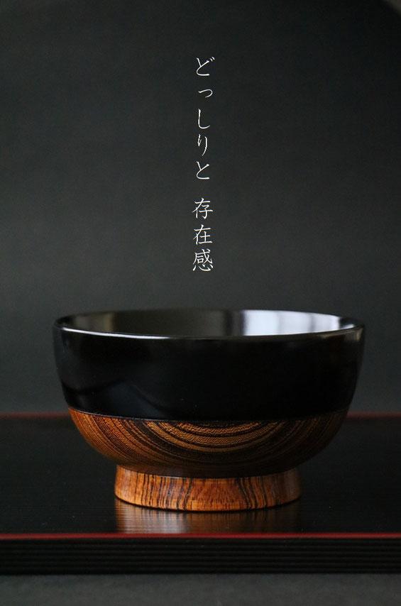 山中塗 どっしり椀 国産 木製