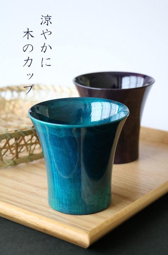 山中塗 クールカップ カラフル 栃 木製 わこう