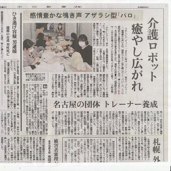 中日新聞11月16日付夕刊 社会面