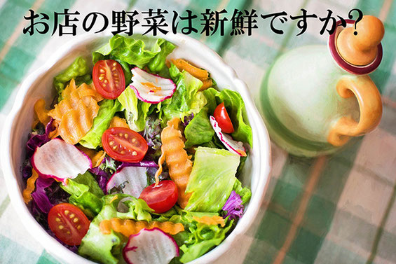 お店に近い卸から新鮮な野菜を配達します。